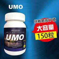 【越南炮兵團指定】蠣瑪伯UMO 瑪卡保健膠囊 150粒/瓶