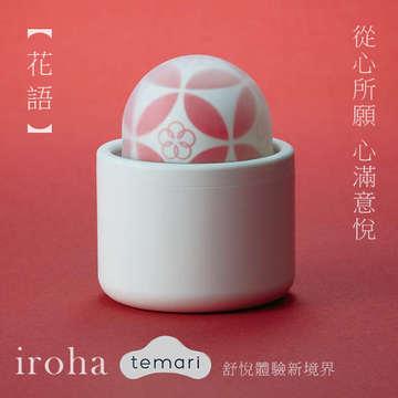 TENGA iroha temari花語HMT-03