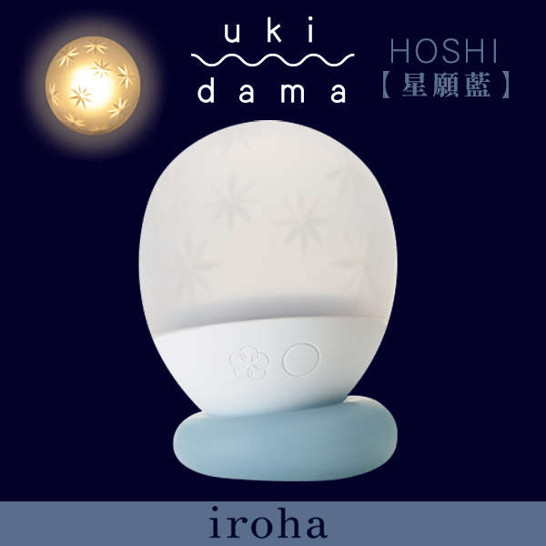 iroha 漂浮光球-星願藍HMU-02