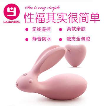 【萌萌噠】7c欲兔來襲8頻遙控雙震-粉
