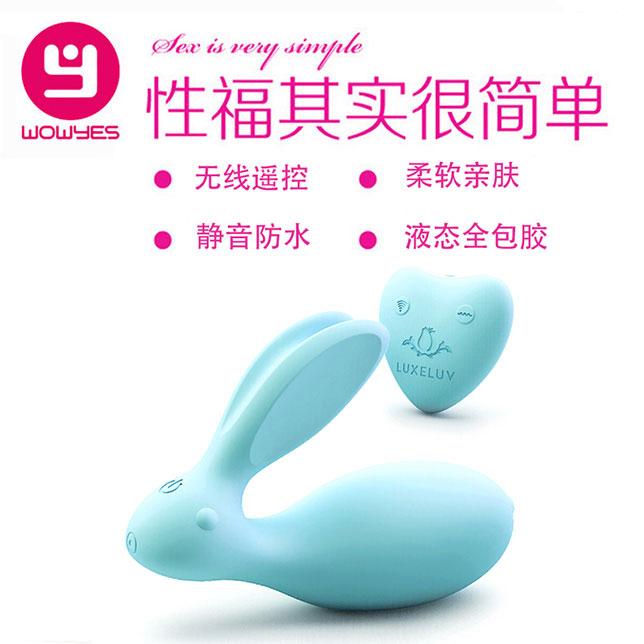 【萌萌噠】7c欲兔來襲8頻遙控雙震-藍