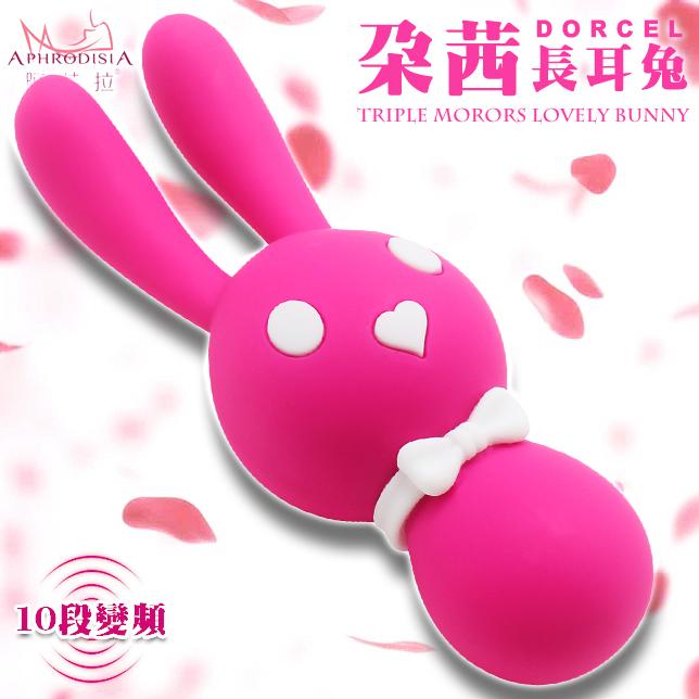 朵茜可愛長耳兔10頻震動棒-粉
