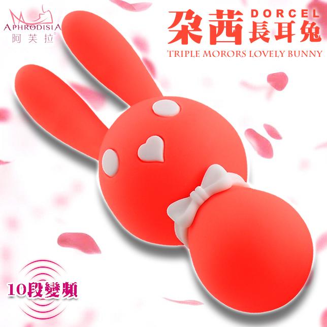 朵茜可愛長耳兔10頻震動棒-橘