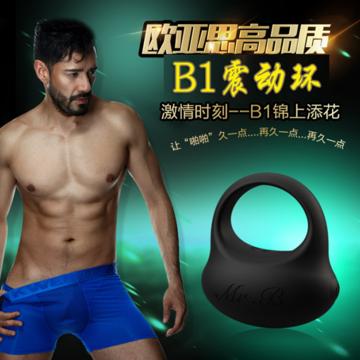 B1強悍動力6頻震動套環-黑