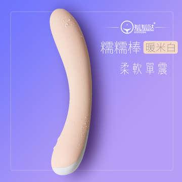 羞羞噠【單震糯糯棒】10頻強震超軟Q按摩棒-暖米白