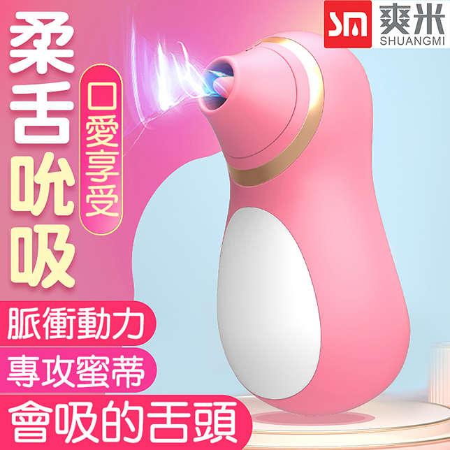 萌動米小企7x7吮吸舌震動-粉