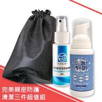 最佳防護 超值清潔組(共三件)