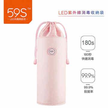 LED紫外線 情趣用品消毒收納袋(粉)