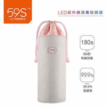 59S LED紫外線 情趣用品消毒收納袋(灰)