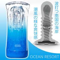 RELUXE海洋度假風晶透 自慰杯-藍