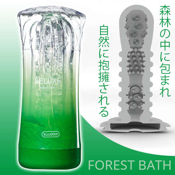 RELUXE森林芬多精晶透 自慰杯-綠