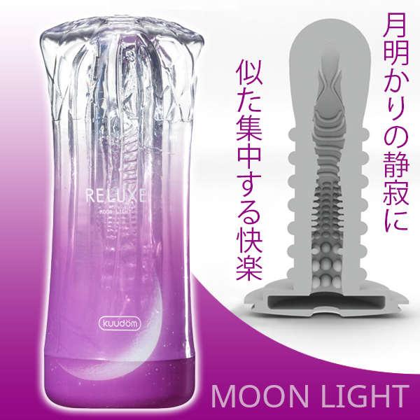 RELUXE月光情懷風晶透 自慰杯-紫