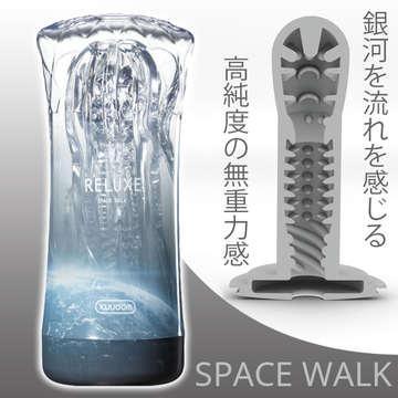 RELUXE漫步太空感晶透 自慰杯-銀