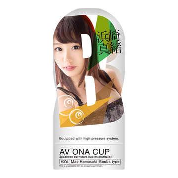 AV ONA CUP自慰杯_浜崎真緒04