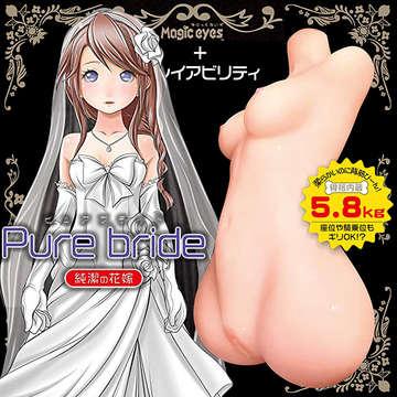 Pure bride純潔花嫁5.8kg女體