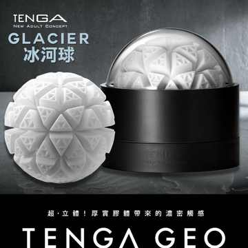 TENGA GLACIER冰河球-GEO-003