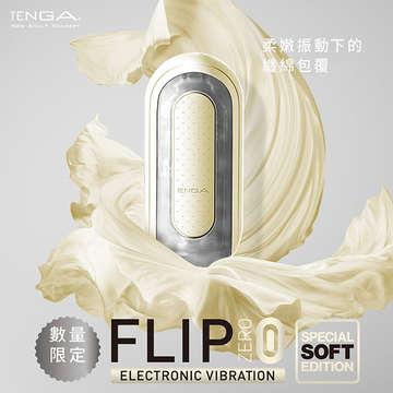 TENGA FLIP 0 震動版 TFZ-001Y