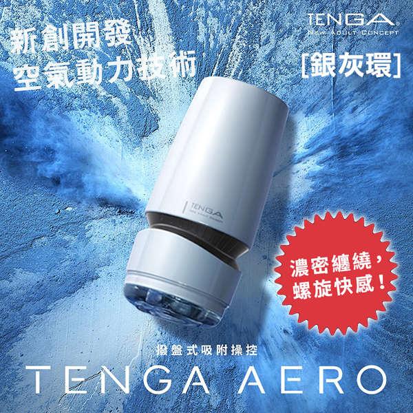TENGA AERO氣吸杯(銀)-TAH-001