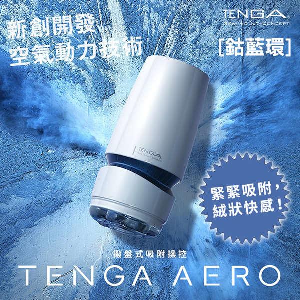 TENGA AERO氣吸杯(藍)-TAH-002