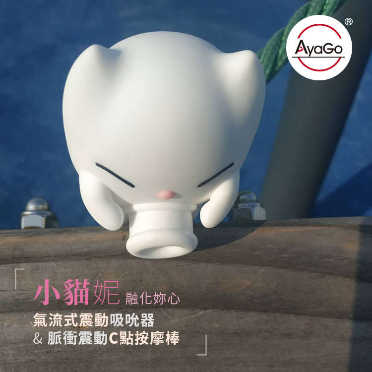 【最可愛的玩具】Catny-小貓妮 U C點震動吸吮按摩器