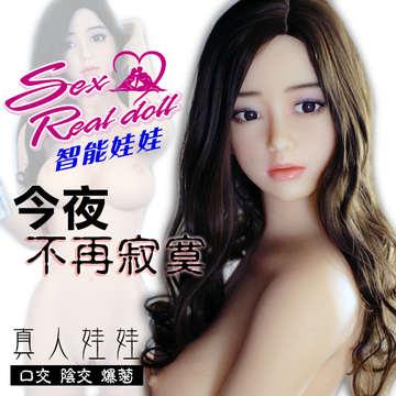 智能型真人娃娃-140cm(標準型)