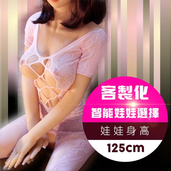 客製化 智能娃娃選擇-125cm③