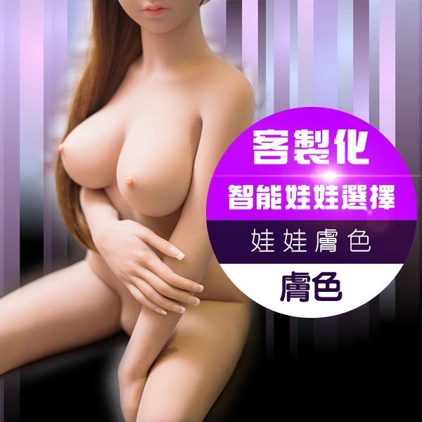 智能娃娃 免費體色選擇_①膚色