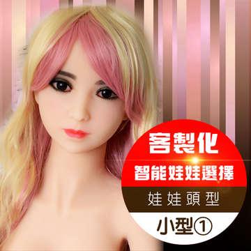 智能娃娃 免費頭型選擇_①小型