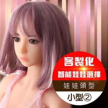 智能娃娃 免費頭型選擇_②小型