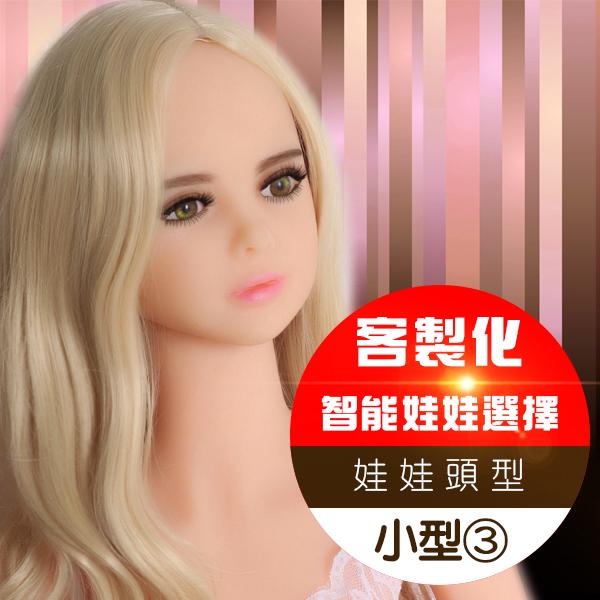 智能娃娃 免費頭型選擇_③小型