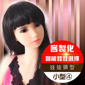 智能娃娃 免費頭型選擇_④小型