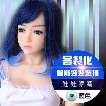 智能娃娃 免費眼睛選擇_③藍色
