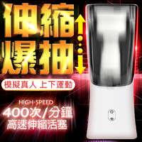 日本PISTON【高速伸縮爆抽】Rends小活塞3頻互動叫聲飛機杯