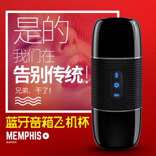 B2藍芽音箱10頻智能飛機杯-黑