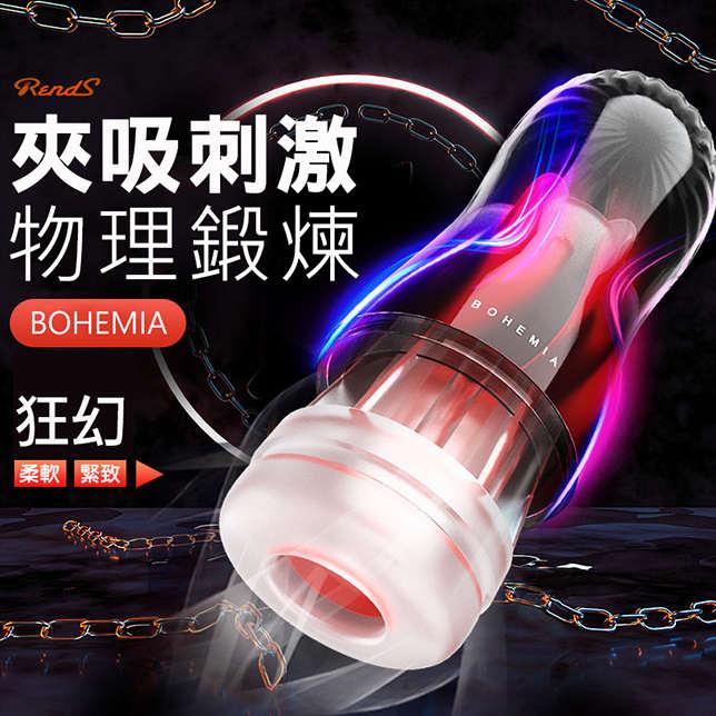 波希米亞狂幻Pro進階緊致杯-紅