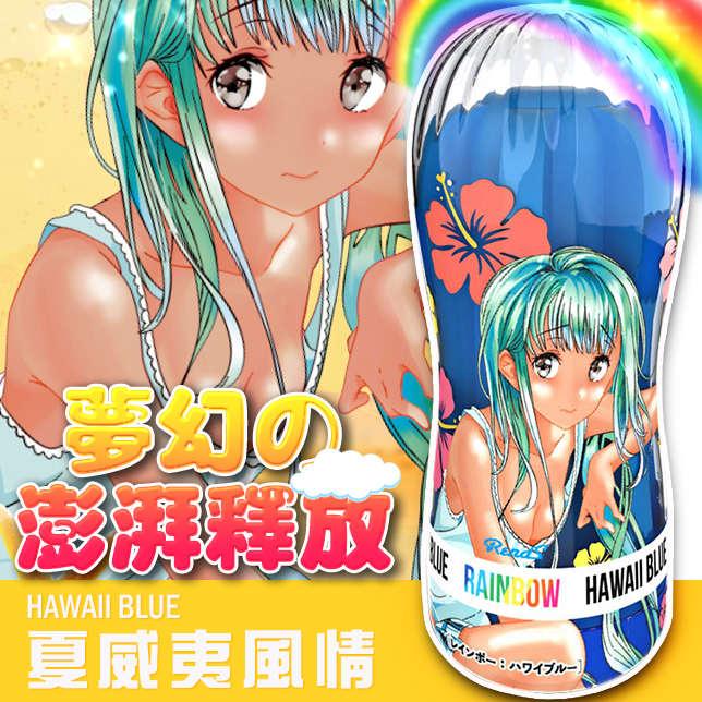彩虹夏威夷風情刺激飛機杯-藍