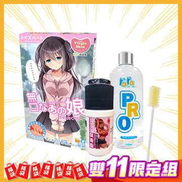 【雙11爆殺】無口娘(一般版)+潤滑液+清潔棒+保養粉 只要1111元