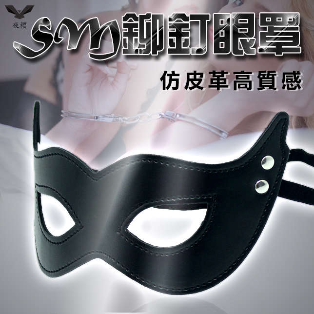 SM情趣鉚釘仿皮革眼罩-B