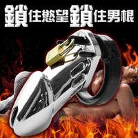 組裝型鍍銀貞操鎖CB6000S-長