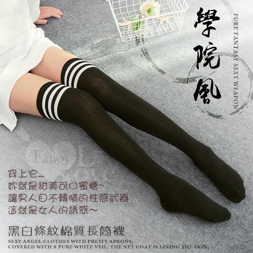 情趣衣|學院風黑白條紋 棉質長筒襪