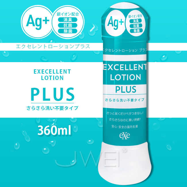日本原裝進口EXE.EXCELLENT LOTION PLUS Ag 抗菌洗い不要潤滑液-360ml