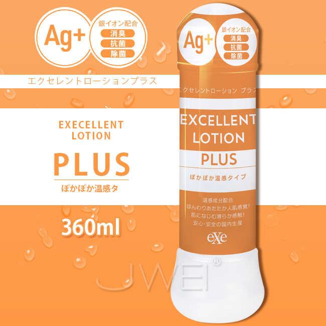 日本原裝進口EXE.EXCELLENT LOTION PLUS Ag 抗菌溫感型潤滑液-360ml