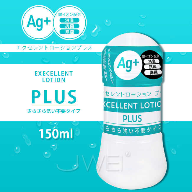 日本原裝進口EXE.EXCELLENT LOTION PLUS Ag 抗菌洗い不要潤滑液-150ml