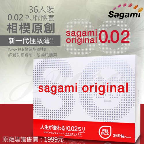 相模Sagami-元祖002極致薄保險套 36入(特)