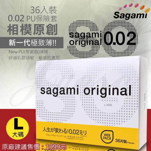 相模Sagami-元祖002極致薄保險套 36入-L 大碼(特)