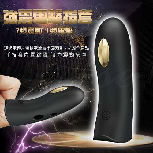 指尖電波 7頻震動 1頻電擊 強力手指矽膠震動套(特)