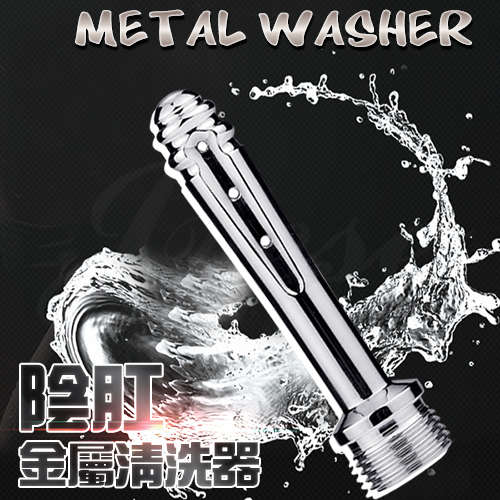 Metal Washer陰肛金屬清洗器-小