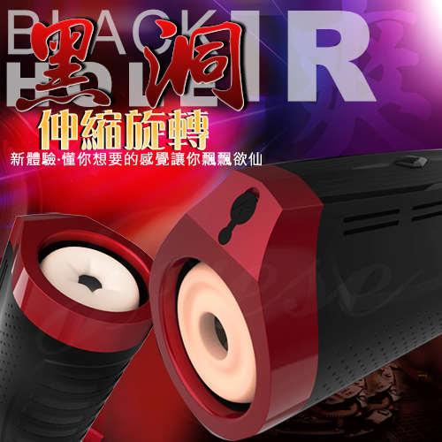 RENDS-BLACK HOLE 黑洞全自動伸縮旋轉 智能發音電動自慰杯-附耳機(特)