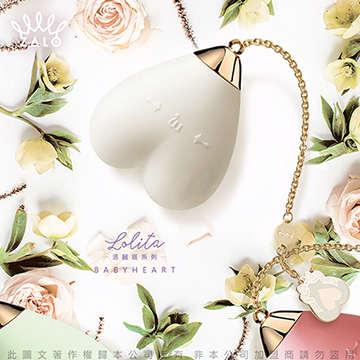法國ZALO 洛麗塔系列 Baby heart 心有靈犀 調情按摩器 金屬表面18k金 香草白