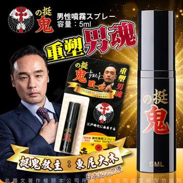 日本東尼大木代言 挺鬼-男用活力保養提升噴霧噴劑-隨身裝 5ml